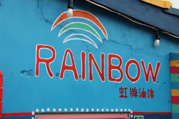 Rainbow Village - Taiwan (5)